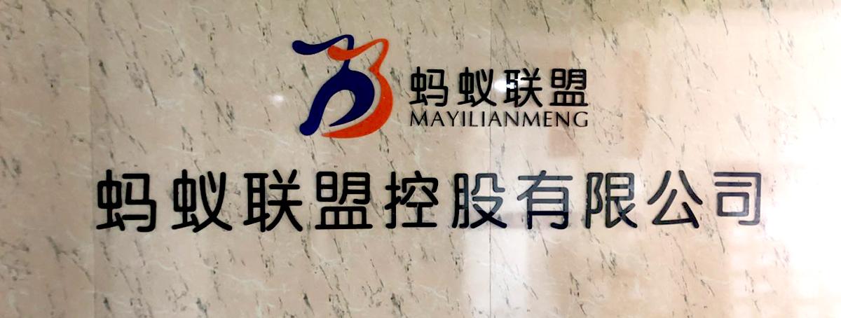 蚂蚁联盟合作伙伴-中国邮政储蓄银行