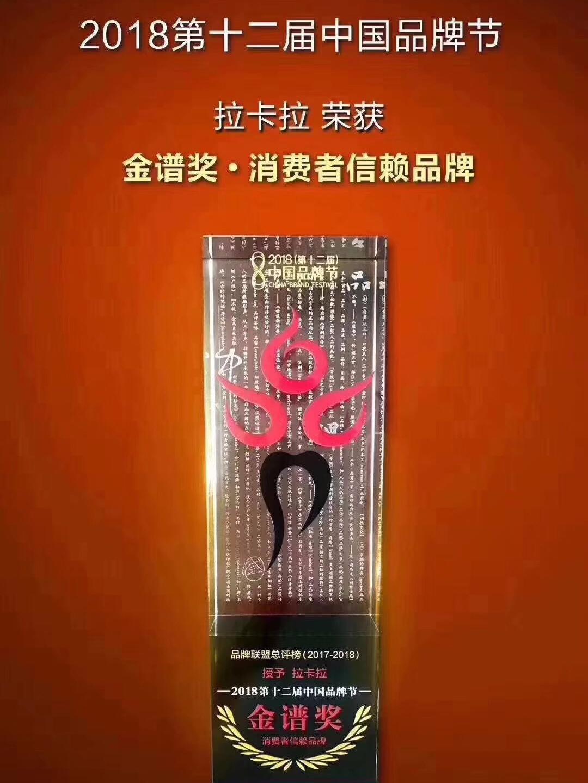 拉卡拉获2018年12届金谱奖消费者信任品牌