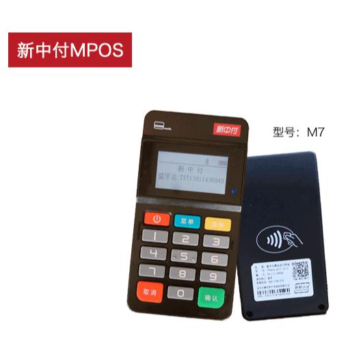 新中付mPOS