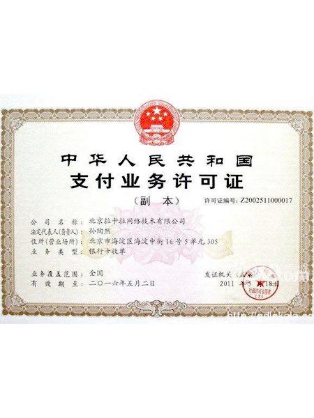 拉卡拉支付业务许可证
