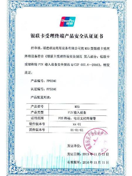 银联卡受理终端产品安全认证证书