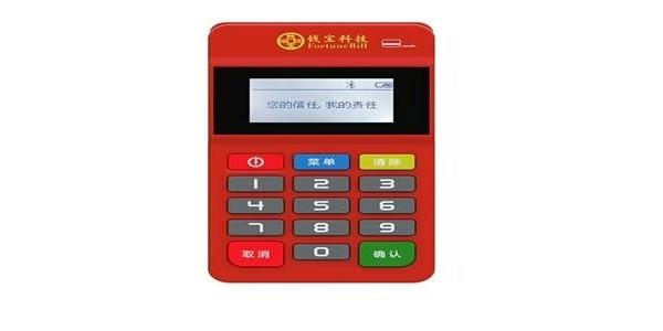 钱宝pos机的费率多少?
